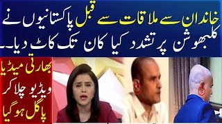 Was Kulbhushan Jadhav tortured in Pakistan custody? Indian Media