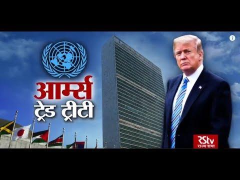 RSTV Vishesh –  03 May 2019 : Arms Trade Treaty : आर्म्स ट्रेड ट्रीटी