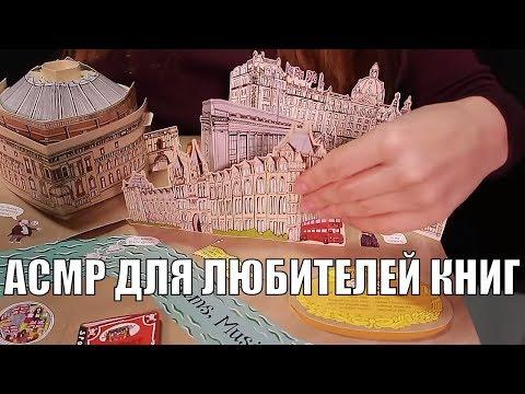 АСМР Книжный магазин – ПРОДОЛЖЕНИЕ. Панорамные объемные книги. Шепот. ASMR Pop Up Books.