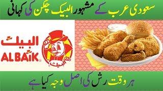 Al Baik Broast Chicken Success Story in Urdu / Hindi