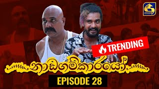Nadagamkarayo Episode 28 ||''නාඩගම්කාරයෝ'' || 24th February 2021 Thumbnail