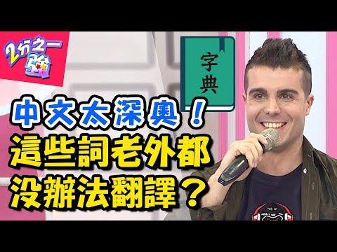 外國人字典裡沒這個字?那些老外無法翻譯的中文!「嚇到吃手手」「囧」到底怎麼翻? 2分之一強 20180329