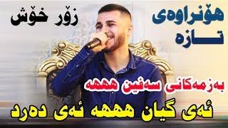 Ozhin Nawzad Track2 ( Ay Gyan hhh Ay Dard ) Ga3day Hama Babany