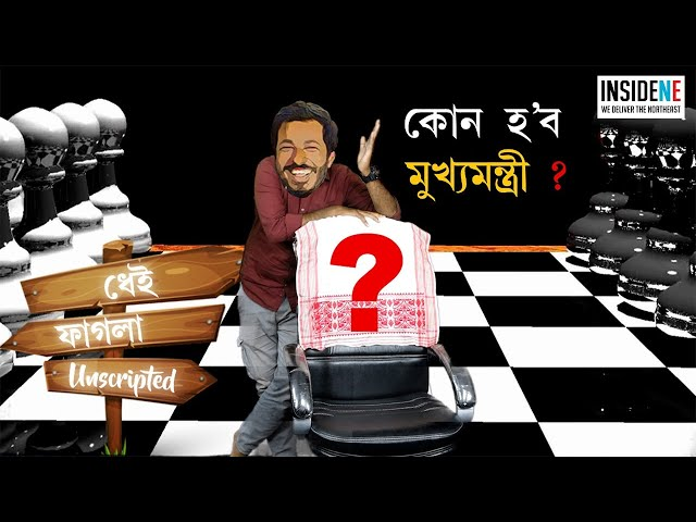 Dhey Fagla: Who will be Assam's Next Chief Minister | Public Reaction