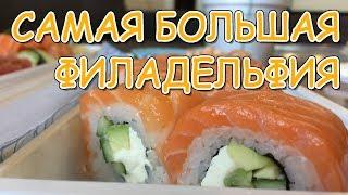 САМАЯ большая филадельфия в городе. Доставка еды. Sushi Icons.<
