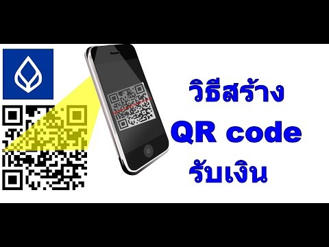 วิธีสร้าง QR code รับเงิน ธนาคารกรุงเทพ แอพ Bualuang mbank