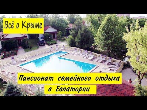 Отдых в Евпатории. Семейный отдых или отдых с детьми в Евпатории.