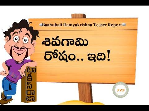 Baahubali New Ramya Krishna Dialogue Teaser Trailer Report