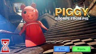 Прохождение новой игры | Piggy Escape from Pig