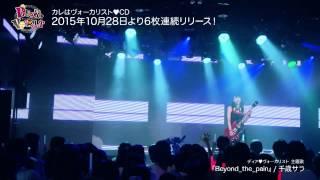 【MV】ディア❤ヴォーカリスト [Beyond_the_pain/千歳サラ] thumbnail
