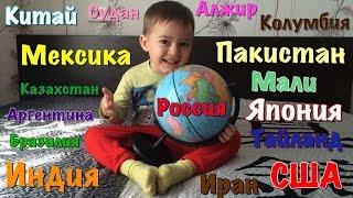 Глобус. Страны мира устами Даниила
