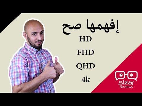 إفهمها صح  HD VS FHD VS QHD