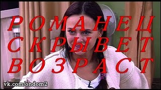 Дом 2: Виктория Романец скрывет свой возраст