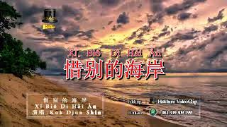 Xi Bie Di Hai An ( Babe ) Video Clip