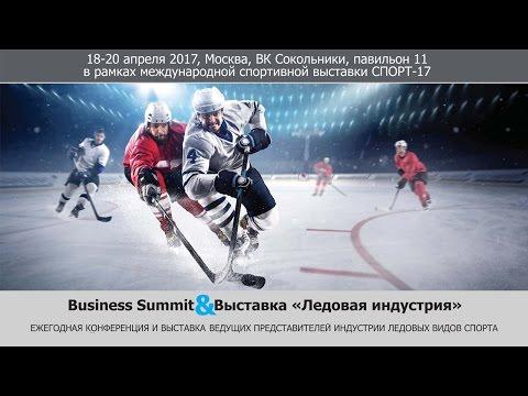 Билетная программа и заполняемость ледовой арены.