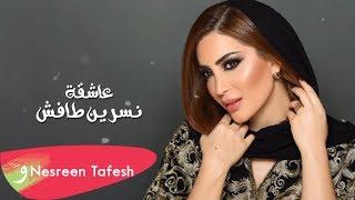 Nesreen Tafesh - Ashiga [Offcial Lyric Video] / نسرين طافش - عاشقة