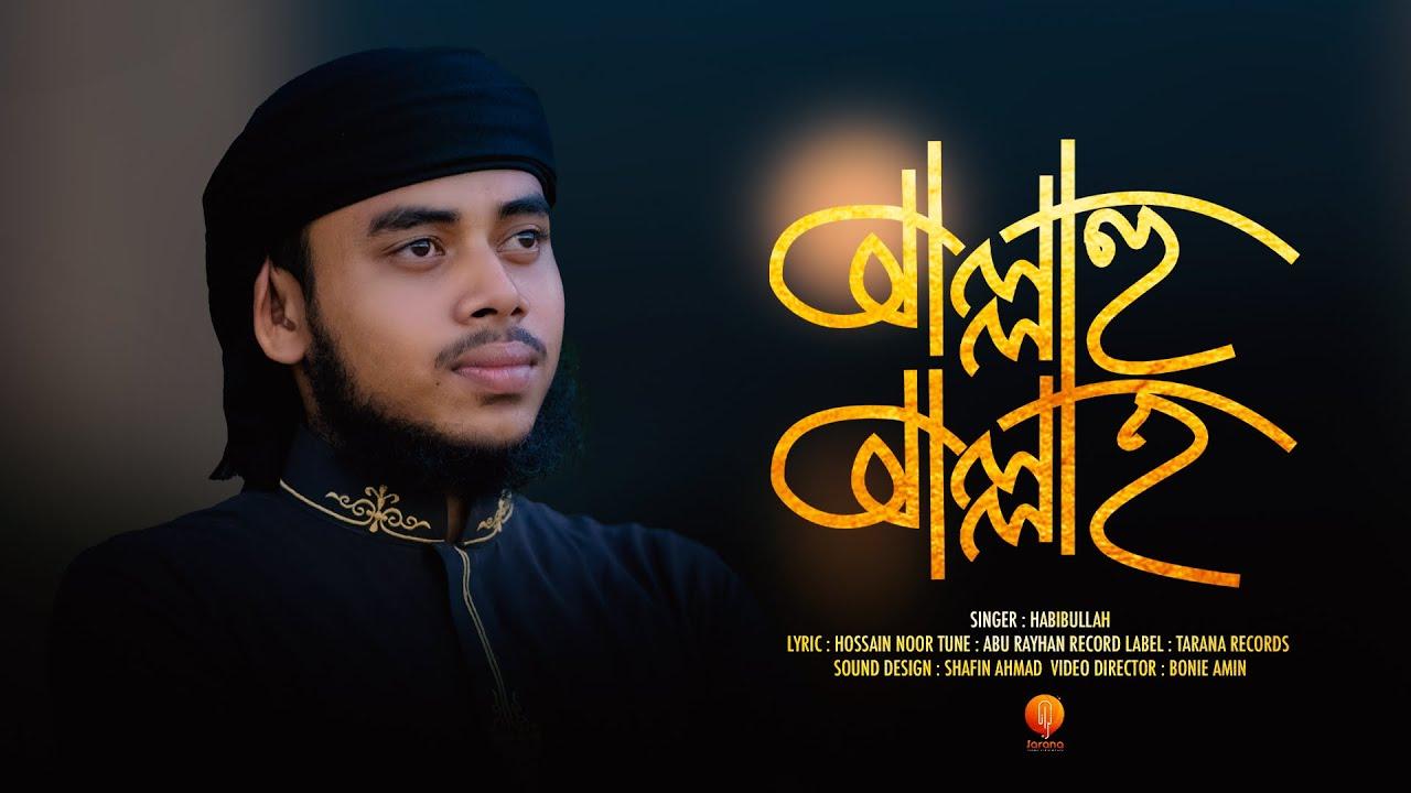 আবু রায়হানের সুরে নতুন গজল | Allahu Allahu | আল্লাহু আল্লাহু | By Habibullah | Tarana 2021