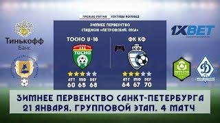 Тосно U-18 - ФК КФ. Зимнее первенство Санкт-Петербурга. 4 матч
