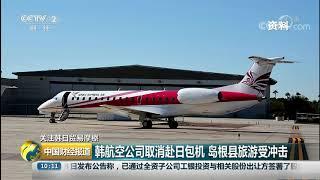 [中国财经报道]关注韩日贸易摩擦 韩日关系紧张 部分航线陆续停飞  CCTV财经