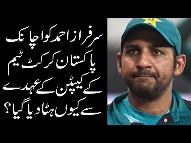 Why Sarfaraz Ahmed has Removed As Captain of pakistan cricket team | 9 News HD
