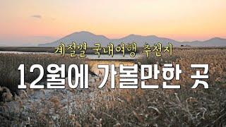 12월에여행갈만한곳/베스트여행장소/겨울여행/출사지소개/…