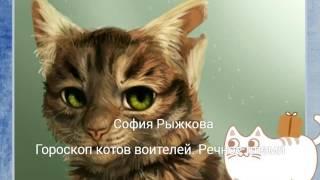 Гороскоп котов воителей. Речное племя