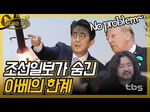 조선일보가 숨긴 아베의 한계[김어준 생각 / 김어준 뉴스공장]