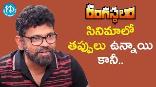 Director Sukumar About the Mistakes in Rangasthalam | Frankly With TNR | Celebrity Buzz With iDream