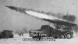 Катюша (Subtitles)