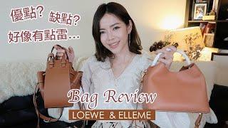 好像有點雷?! 兩款當紅包款分享 LOEWE mini Hammock 和 ELLEME Baozi  | Pieces of C - Celine