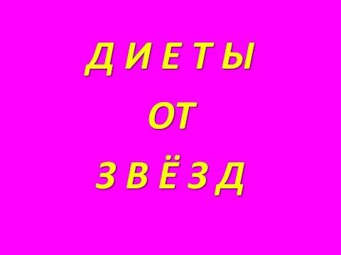 похудение - от Анны Семенович, от Ксении Собчак, от Софии Ротару, от Евгении Феофилактовой.
