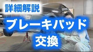 ブレーキパッド交換 詳細 AE86フロント