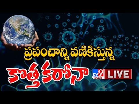 ప్రపంచాన్ని వణికిస్తున్న కొత్త Corona LIVE Updates || Coronavirus – TV9