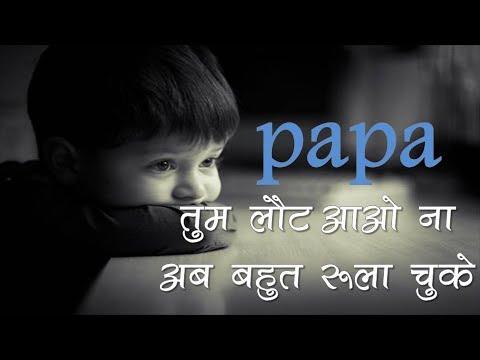 पापा तुम लौट आओ ना अब बहुत रुला चुके   Baap or Beti ki dard bhari dastan   Heart Touching sad Story