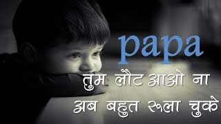 पापा तुम लौट आओ ना अब बहुत रुला चुके | Baap or Beti ki dard bhari dastan | Heart Touching sad Story