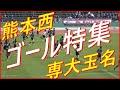 (熊スポ)第42回全九州高校新人ラグビー大会 熊本県決勝戦 ゴール特集