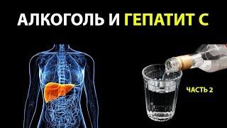 видео Витамины при алкогольном циррозе