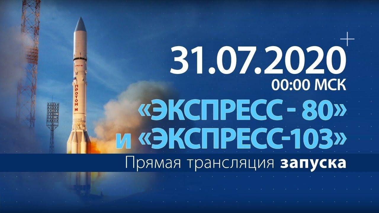 Трансляция запуска космических аппаратов «Экспресс-80» и «Экспресс-103»