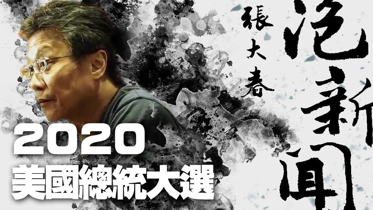 '20.11.09【張大春泡新聞】林少予談「2020美國總統大選」 - YouTube
