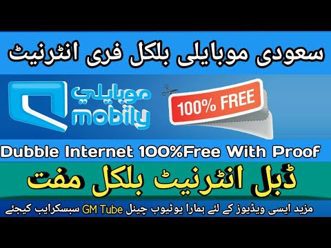Mobily internet free ksa 2017 2018 urdu hindi by gm tube for Mobilia internet