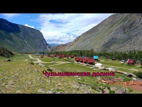 Горный Алтай 2020 Чулышманская долина и подъём на перевал Кату - Ярык.