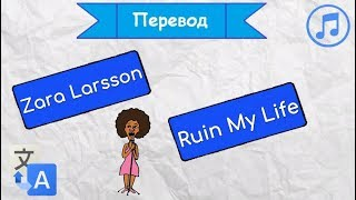 Перевод песни Zara Larsson - Ruin My Life на русский язык
