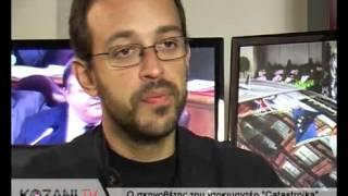 Ο Άρης Χατζηστεφάνου στο kozani.tv