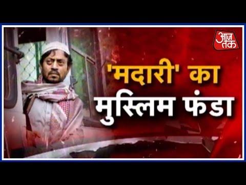 Halla Bol: 'Madaari' Irrfan Khan Kicks Row With 'Kurbani' Comment