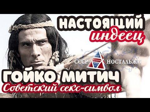 Гойко Митич: настоящий индеец из нашего детства. Биография и интересные факты