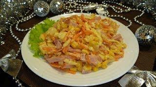 Салат с ветчиной, кукурузой и ананасами