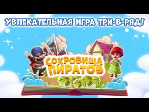 игры про пиратов играть онлайн
