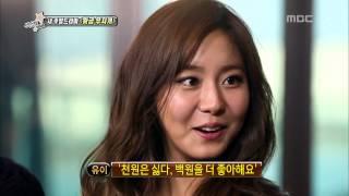 섹션TV 연예통신 - Section TV, New Drama 'Golden Rainbow #08, 새 주말드라마 황금무지개 20131103