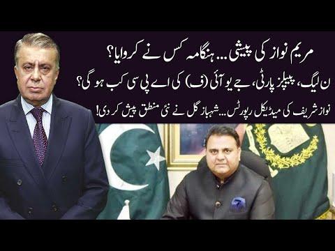 Arif Nizami Latest Talk Shows and Vlogs Videos