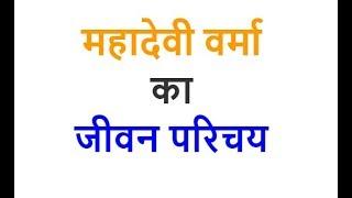 महादेवी वर्मा का जीवन परिचय Mahadevi Verma Biography in Hindi
